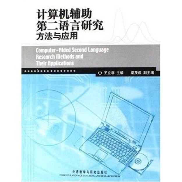 商品详情 - 计算机辅助第二语言研究方法与应用(附光盘) - image  0