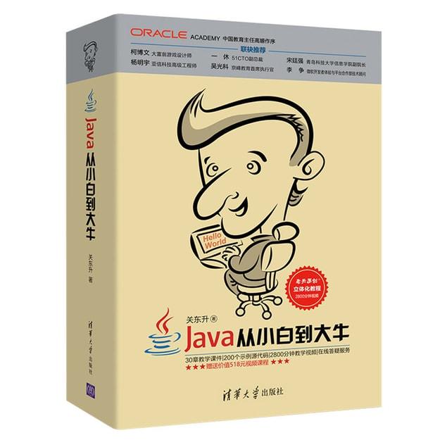 商品详情 - Java从小白到大牛 - image  0