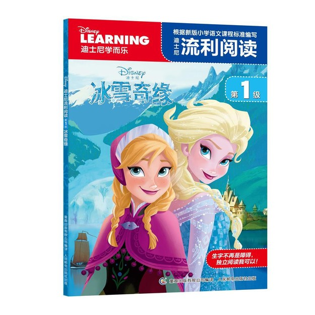 商品详情 - 迪士尼流利阅读·第1级 冰雪奇缘 - image  0