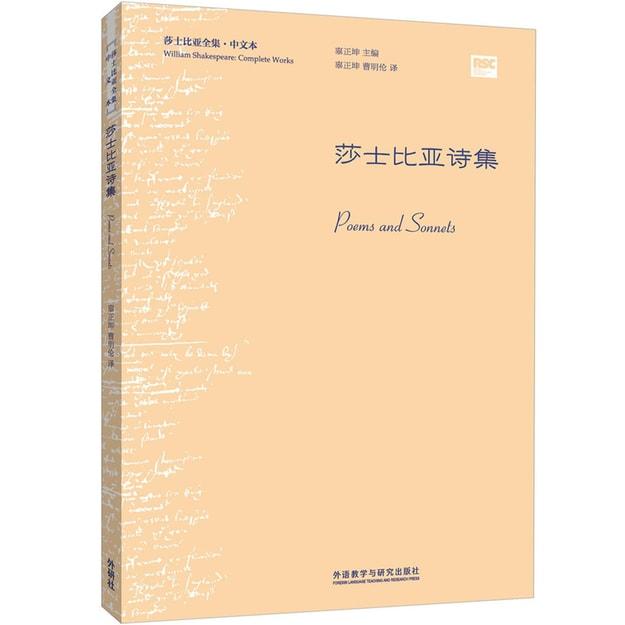 商品详情 - 莎士比亚诗集(莎士比亚全集.中文本) - image  0