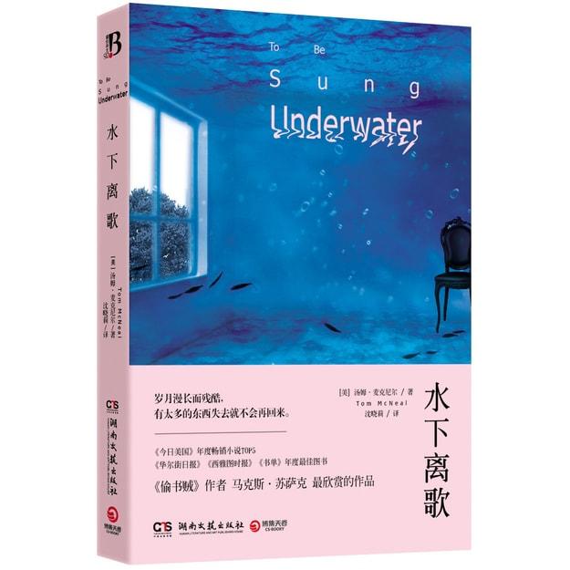 商品详情 - 水下离歌 - image  0