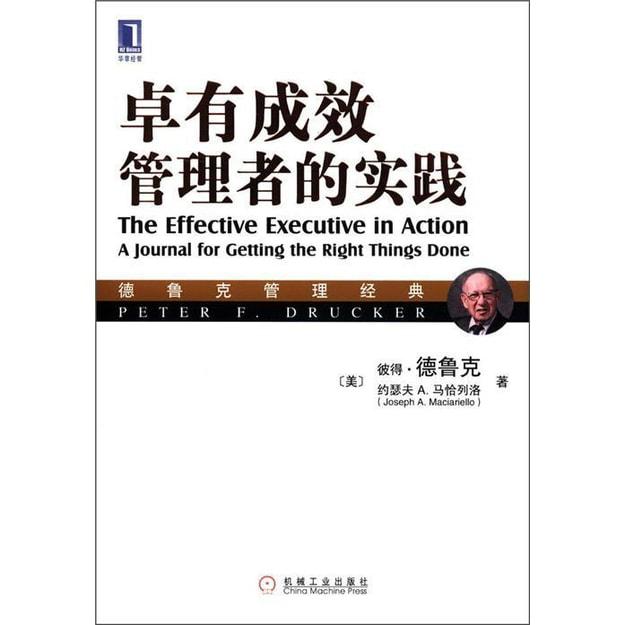 商品详情 - 德鲁克管理经典:卓有成效管理者的实践 - image  0