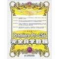 Premiere Pro CS6完全自学教程(中文版)(附光盘)