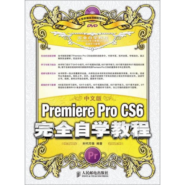 商品详情 - Premiere Pro CS6完全自学教程(中文版)(附光盘) - image  0