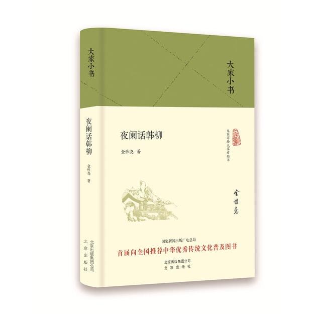 商品详情 - 大家小书 夜阑话韩柳(精装本) - image  0