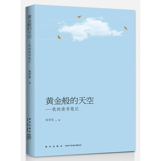 商品详情 - 《黄金般的天空——我的读书笔记》 - image  0