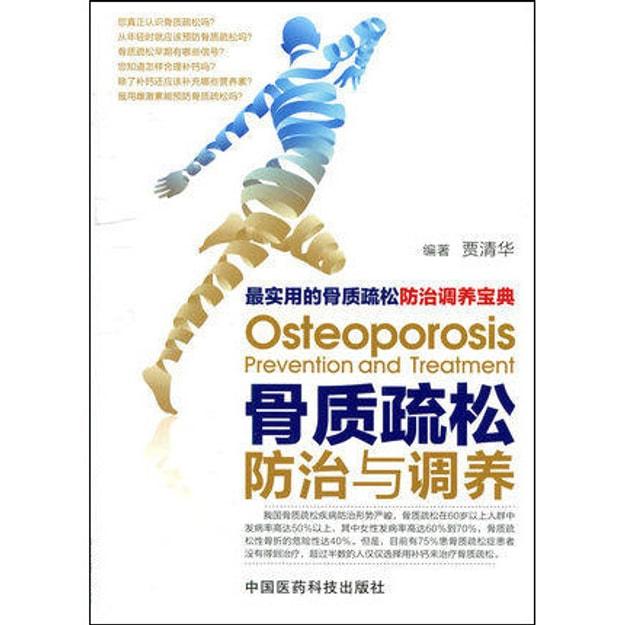 商品详情 - 骨质疏松防治与调养 - image  0