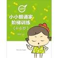 小朗诵家阶梯训练(4-6岁)