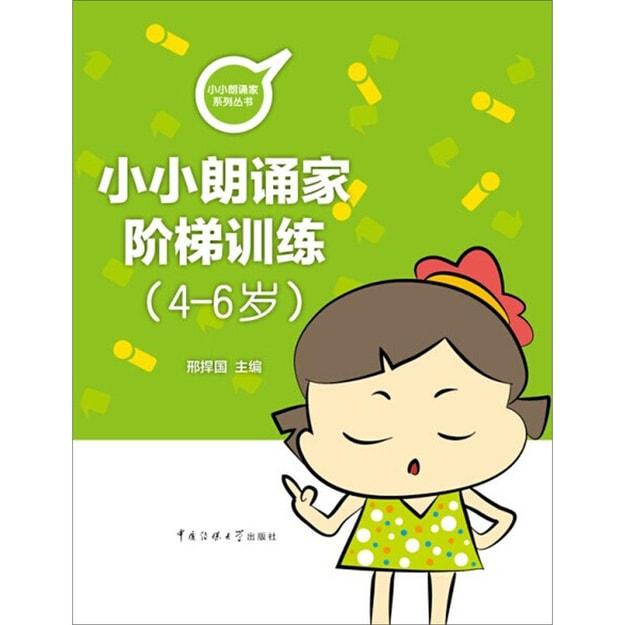 商品详情 - 小朗诵家阶梯训练(4-6岁) - image  0