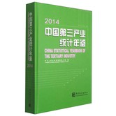中国第三产业统计年鉴(2014 附光盘1张)