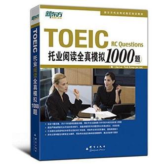新东方:TOEIC托业阅读全真模拟1000题