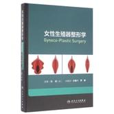 女性生殖器整形学
