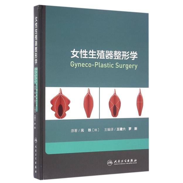 商品详情 - 女性生殖器整形学 - image  0