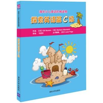 清华少儿英语阶梯读物:探索英语篇C级