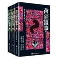 苗疆蛊事(1-3册)(套装共3册)