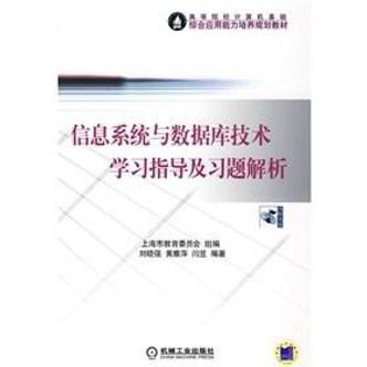 信息系统与数据库技术学习指导及习题解析(附CD-ROM光盘1张)