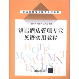 普通高校专业英语教程系列:饭店酒店管理专业英语实用教程