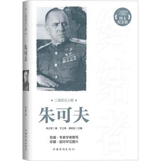 二战风云人物:朱可夫(二战胜利70周年图文纪念版)
