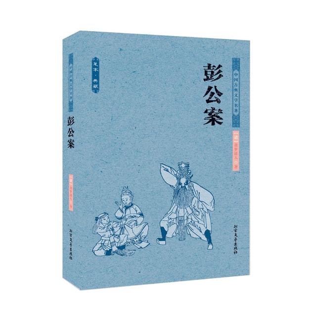 商品详情 - 中国古典文学名著:彭公案(足本典藏) - image  0