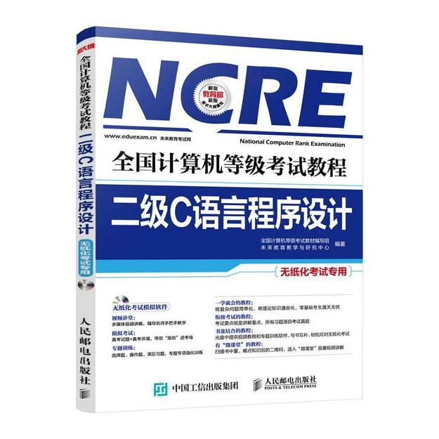 商品详情 - 全国计算机等级考试教程 二级C语言程序设计 - image  0