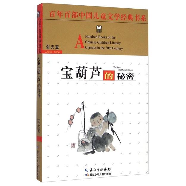 商品详情 - 百年百部中国儿童文学经典书系:宝葫芦的秘密 - image  0
