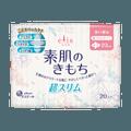 日本ELIS怡丽 MEGAMI 双翼全棉卫生巾 日用型 23cm 20片入 包装随机发送