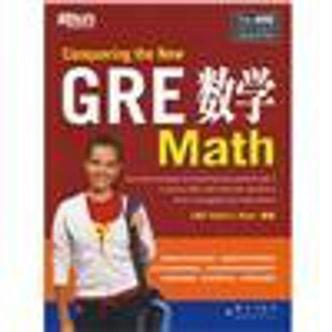 新东方:GRE数学
