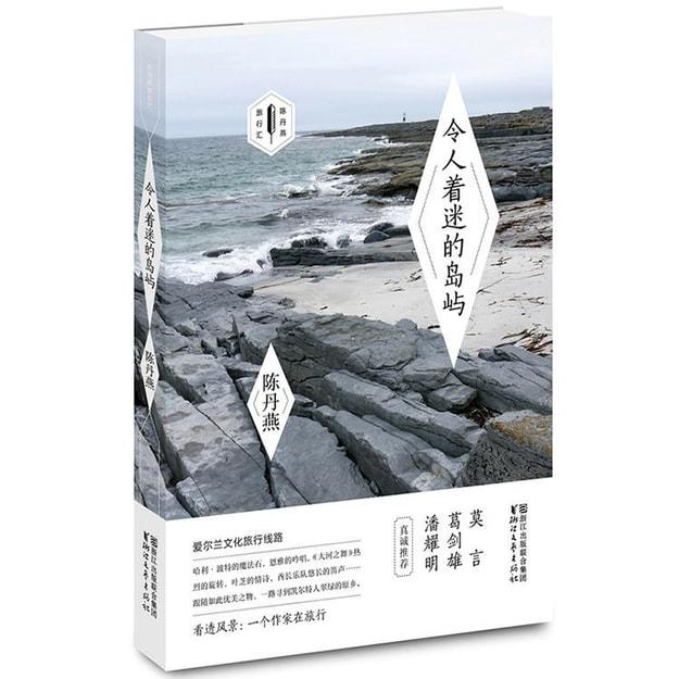 商品详情 - 陈丹燕旅行汇:令人着迷的岛屿 - image  0