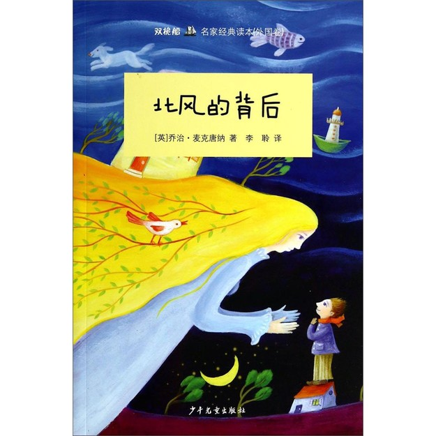 """商品详情 - """"双桅船名家经典读本""""(外国卷)北风的背后 - image  0"""