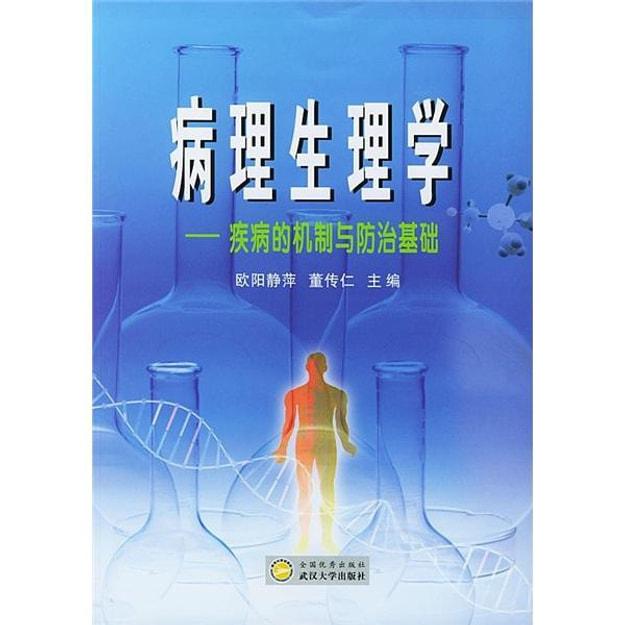 商品详情 - 病理生理学:疾病的机制与防治基础 - image  0
