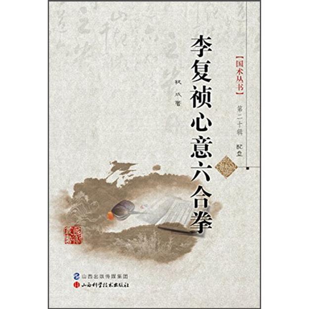 商品详情 - 国术丛书·第20辑:李复祯心意六合拳(附光盘1张) - image  0