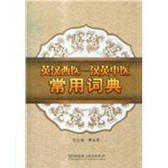 英汉西医:汉英中医常用词典
