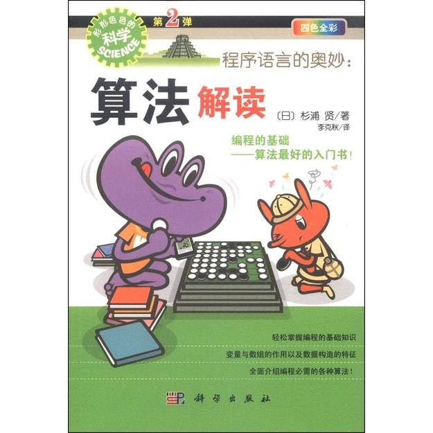 商品详情 - 程序语言的奥妙:算法解读 - image  0