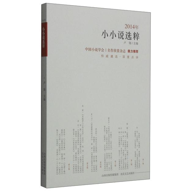 商品详情 - 2014年小小说选粹 - image  0