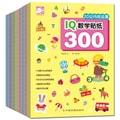 IQ数学贴纸300(套装全8册)