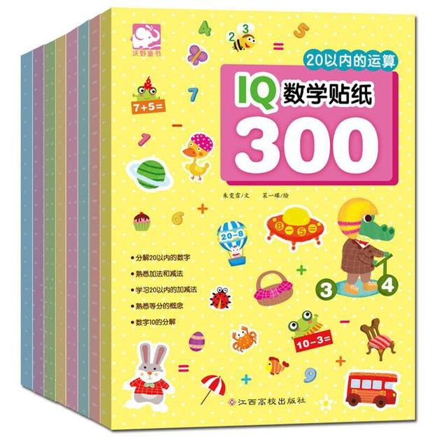 商品详情 - IQ数学贴纸300(套装全8册) - image  0
