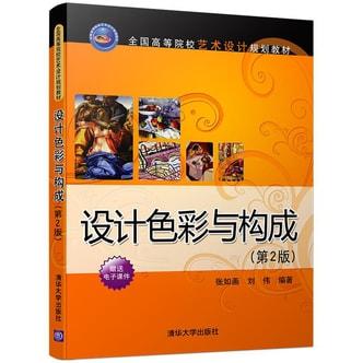 设计色彩与构成(第2版)/全国高等院校艺术设计规划教材