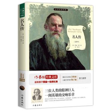 名人传/小书虫读经典·作家版经典文库