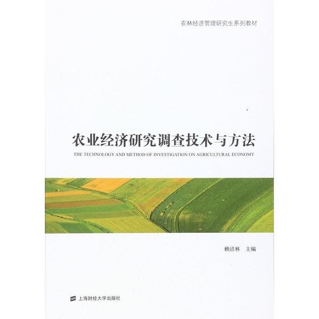 商品详情 - 农业经济研究调查技术与方法 - image  0