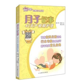 阳光大姐金牌育儿系列:月子记事