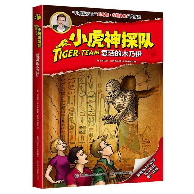 商品详情 - 小虎神探队·复活的木乃伊 - image  0