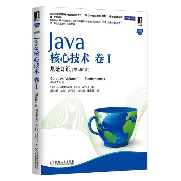 商品详情 - Java核心技术(卷1):基础知识(原书第9版) - image  0