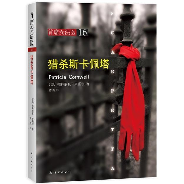 商品详情 - 首席女法医16:猎杀斯卡佩塔 - image  0
