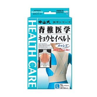 [日本直邮] 中山式 经典可调节脊椎矫姿带 M