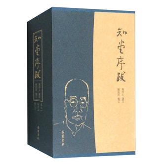 知堂序跋(套装1-3册)