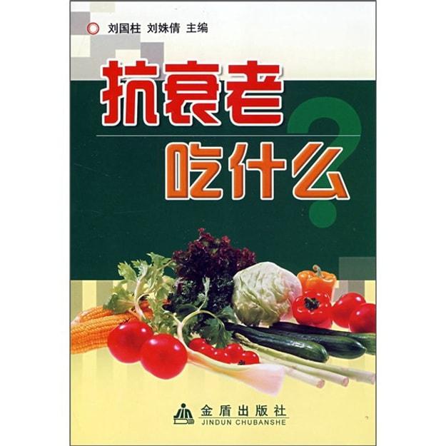 商品详情 - 抗衰老吃什么 - image  0