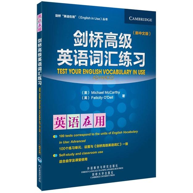 商品详情 - 剑桥高级英语词汇练习(新中文版) - image  0