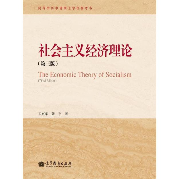 商品详情 - 社会主义经济理论(第3版) - image  0