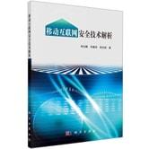 移动互联网安全技术解析