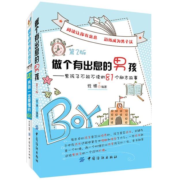 商品详情 - 做个有出息的男孩+懂事的男孩有出息(套装共2册) - image  0